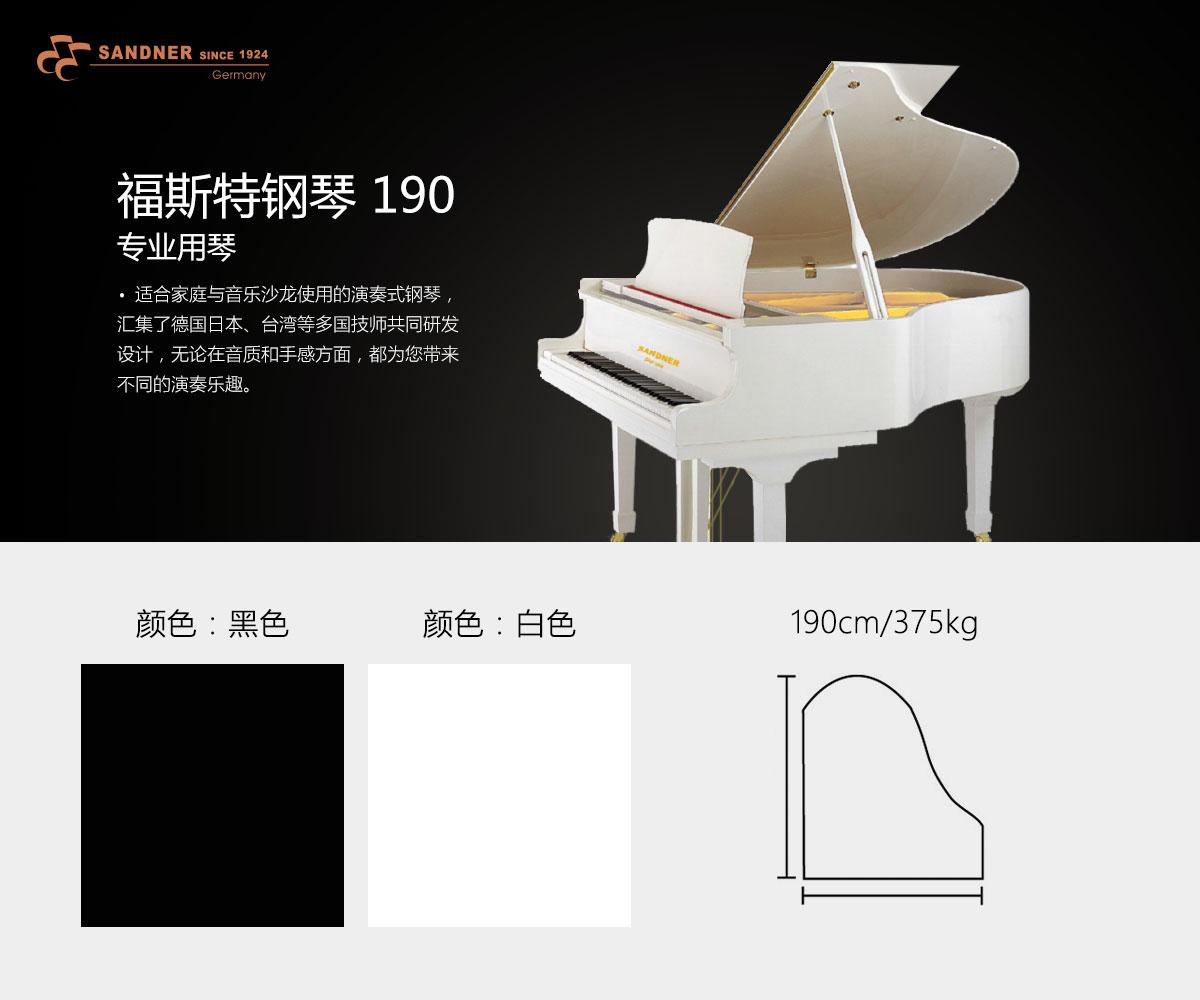 福斯特<a  data-cke-saved-href=http://franzsandner.com/ href=http://franzsandner.com/ target=_blank class=infotextkey>钢琴</a>-190专业用琴.jpg