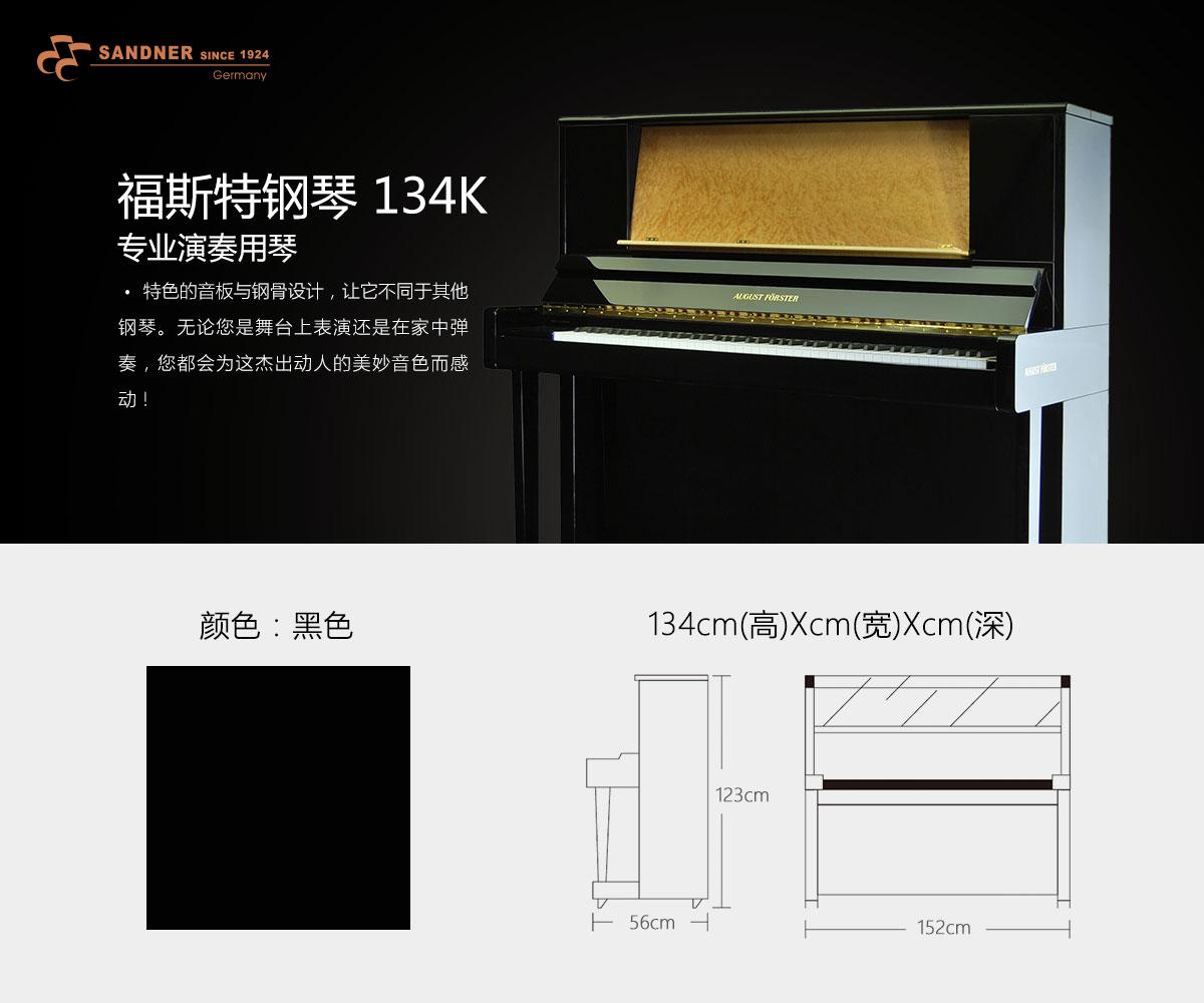 福斯特<a  data-cke-saved-href=http://franzsandner.com/ href=http://franzsandner.com/ target=_blank class=infotextkey>钢琴</a>-134K.jpg